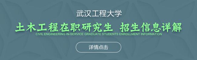 武汉工程大学土木工程招生信息介绍
