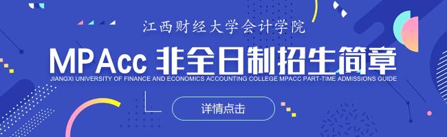 2019年江西财大深圳虚拟大学园会计硕士(MPAcc)非全日制研究生招生简章