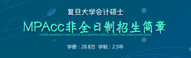 2019年复旦大学会计硕士(MPAcc)非全日制研究生招生简章