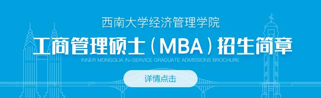 2019年西南大学经济管理学院工商管理硕士(MBA)招生简章