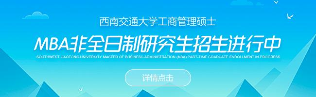 2019年西南交通大学工商管理硕士(MBA)非全日制研究生招生简章