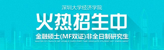 2019年深圳大学经济学院金融硕士(MF双证)非全日制研究生招生简章