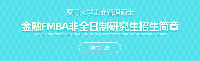 2019年厦门大学工商管理硕士(金融FMBA)非全日制研究生招生简章