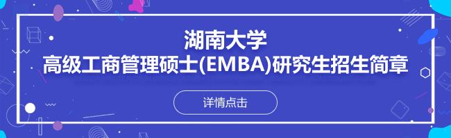 2019年湖南大学高级工商管理硕士(EMBA)研究生招生简章