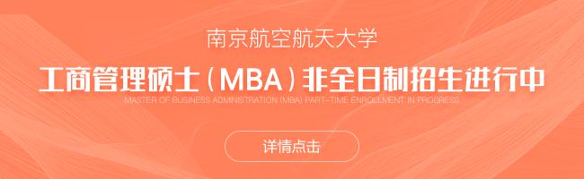 2019年南京航空航天大学工商管理硕士(通用MBA)非全日制研究生招生简章