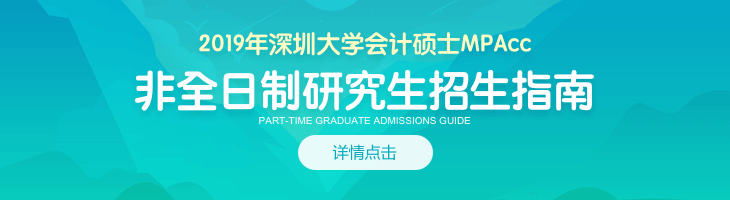 2019年深圳大学会计硕士(MPAcc)非全日制研究生招生指南