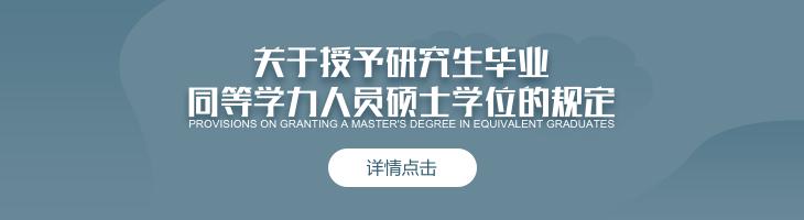 国务院学位委员会关于授予具有研究生毕业同等学力人员硕士、博士学位的规定