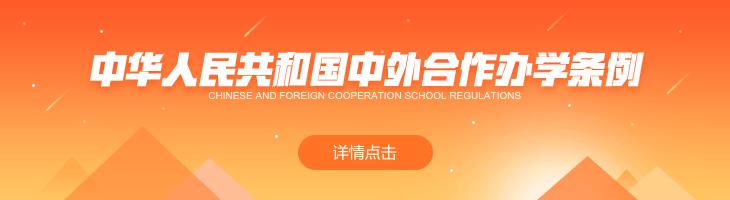 中华人民共和国中外合作办学条例