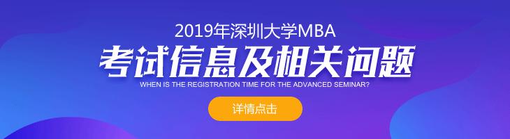 2019年深圳大学MBA考试信息及相关问题
