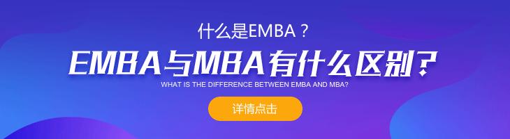 什么是EMBA,EMBA都包含哪几类?
