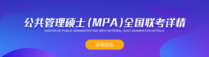 公共管理硕士(MPA)全国联考详情