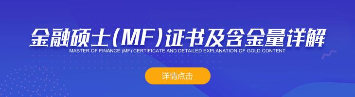 金融硕士(MF)获得证书及含金量