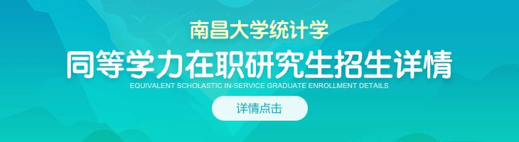 南昌大学统计学同等学力申硕招生信息