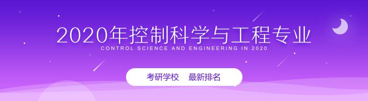 2020控制科学与工程考研学校最新排名