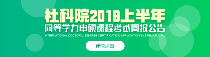 社科院2019上半年同等学力申硕课程考试网报公告