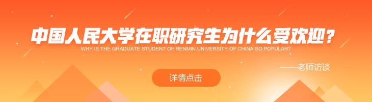 中国人民大学在职研究生为什么受欢迎?