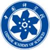 中国科学院大学高级研修班