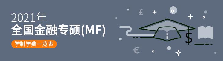 2021年全国各地区金融专硕(MF)学制学费一览表