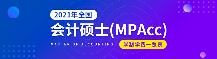 2021年全国各地区会计专硕(MPAcc)学制学费一览表