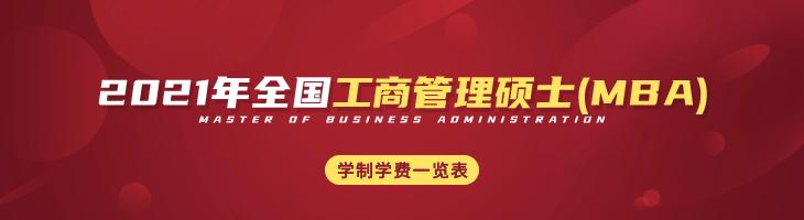 2021年全国各地区工商管理硕士(MBA)学制学费一览表