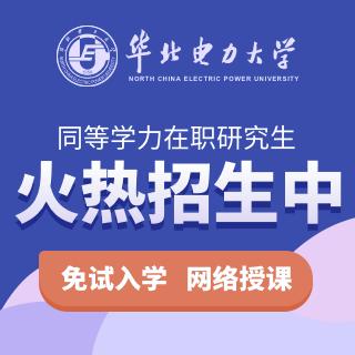 华北电力大学同等学力申硕