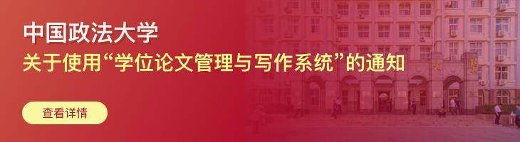 """中国政法大学关于使用""""学位论文管理与写作系统""""的通知"""