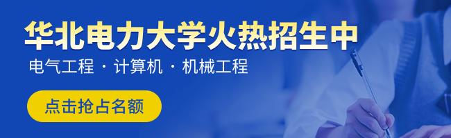 华北电力大学在职研究生_华北电力大学在职研究生招生网