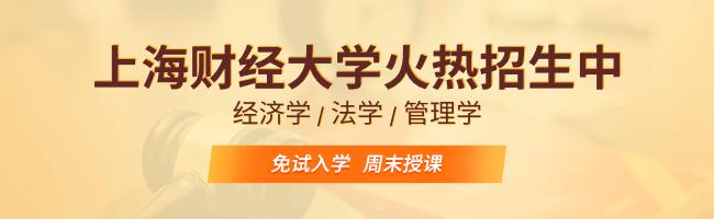 上海财经大学在职研究生_上海财经大学在职研究生招生网