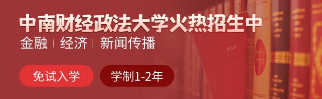 中南财经政法大学在职研究生_中南财经政法大学在职研究生招生网