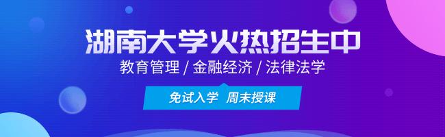 湖南大学在职研究生_湖南大学在职研究生招生网