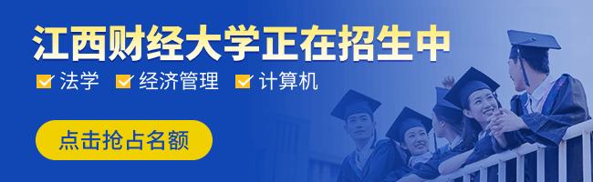 江西财经大学在职研究生_江西财经大学在职研究生招生网