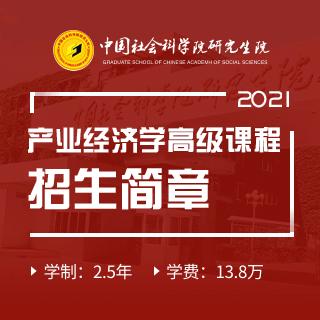 中国社会科学院研究生院产业经济学高级课程班招生简章