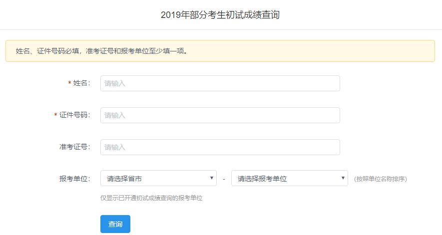 2019年南开大学MBA考试成绩查询入口.png