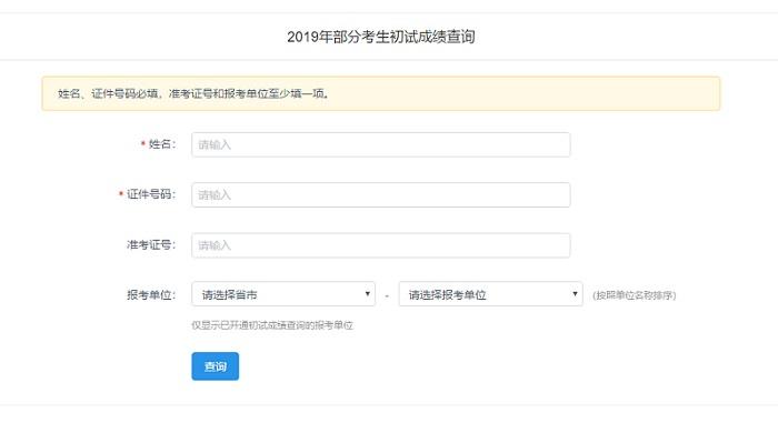 上海财经大学2019年全国硕士生招生考试初试成绩.jpg