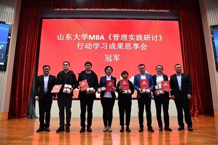 山东大学MBA管理实践研讨行动学习成果思享会冠军