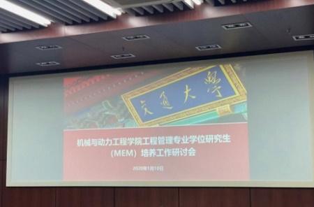 上海交通大学机械动力学院MEM专业学位研究生培养工作
