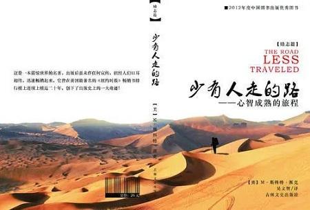 关于自我修炼,薄连明推荐《少有人走的路》