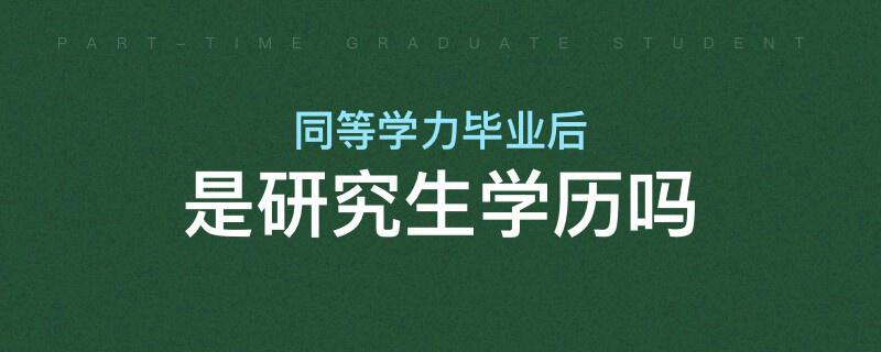 同等学力毕业后是研究生学历吗