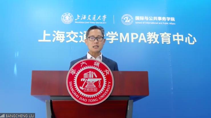 陈振明教授出席2020年上海交通大学MPA公共管理案例研究系列活动并做首场讲座