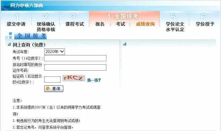 中国学位与研究生教育信息网查询入口
