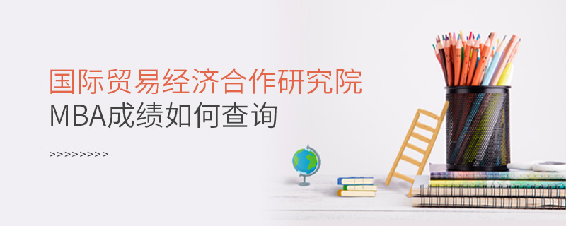 国际贸易经济合作研究院MBA成绩如何查询