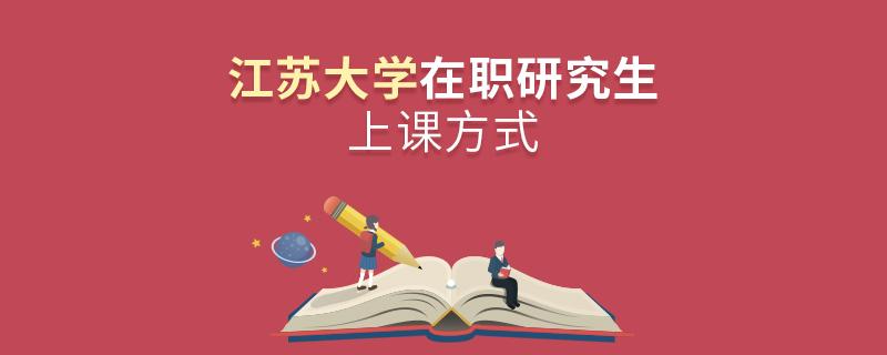 江苏大学在职研究生上课方式