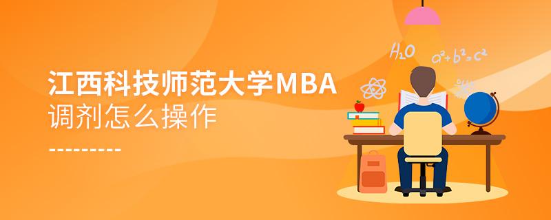 江西科技师范大学MBA调剂怎么操作