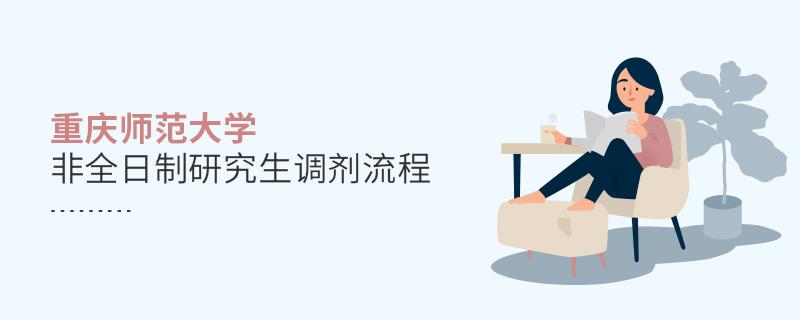 重庆师范大学非全日制研究生调剂流程