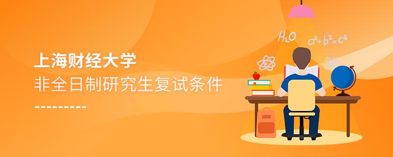 上海财经大学非全日制研究生复试条件