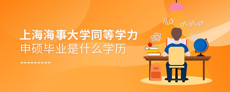 上海海事大学同等学力申硕毕业是什么学历