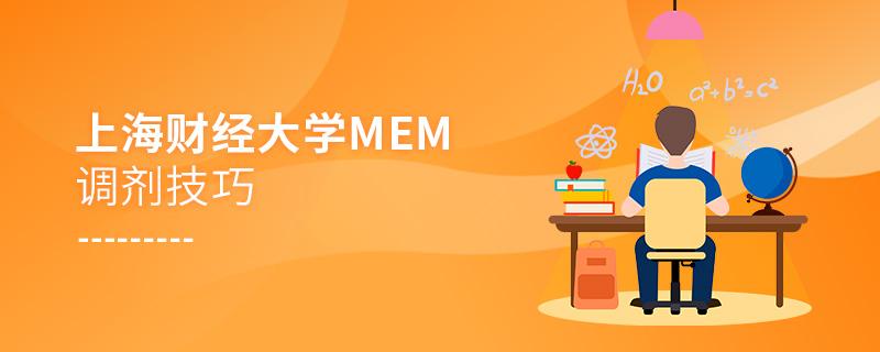 上海财经大学MEM调剂技巧