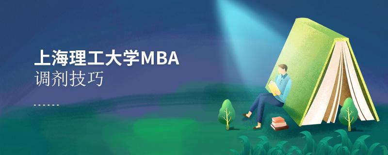 上海理工大学MBA调剂技巧