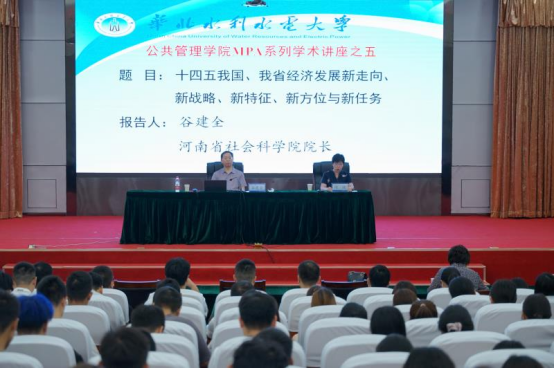 华北水利水电大学公管MPA讲座之五-河南省社会科学院院长谷建全为我院MPA师生作讲座