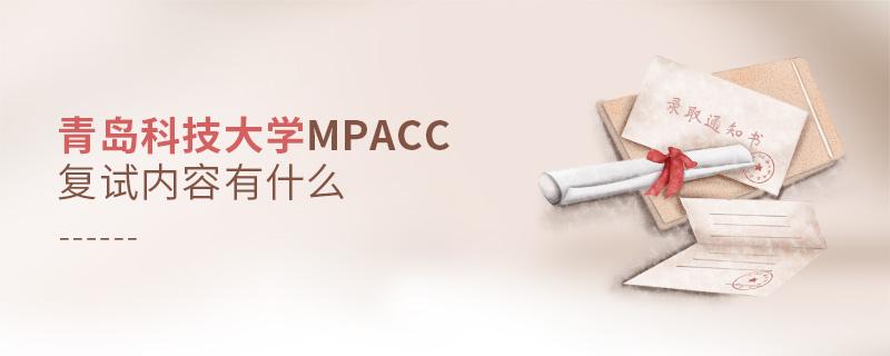 青岛科技大学MPAcc复试内容有什么
